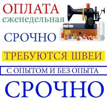 Срочно требуются в новый современный в Бишкек