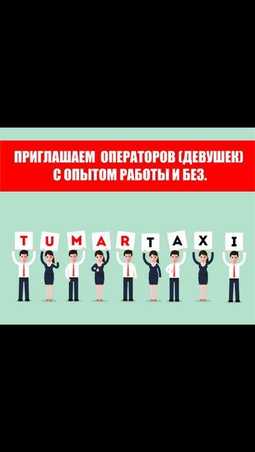 Требуются операторы в службу такси с опытом работы и без в Бишкек