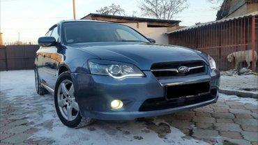 Продаю Subaru Legacy 2004 г.в.V-2i в идеальном состоянии, 1й хозяин с  в Сокулуке