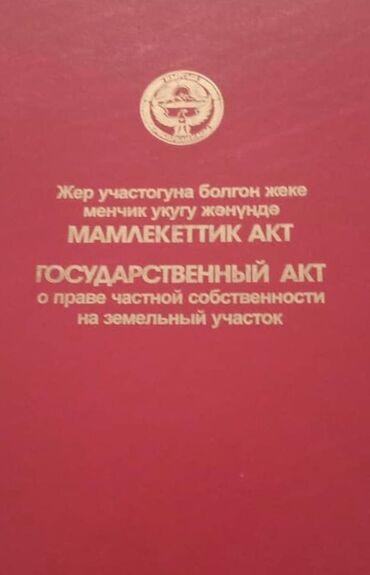 проточный кран водонагреватель купить в Кыргызстан: Продается участок 25 соток Для бизнеса, Готов к работе с риэлторами, Красная книга, Тех паспорт, Договор купли-продажи