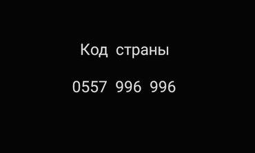 Мегаком новая сим карта... в Бишкек