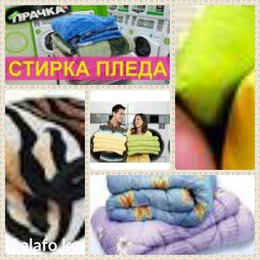 Стирка пледов, одеял, подушек, наматрасников, наперников! Ирина в Бишкек