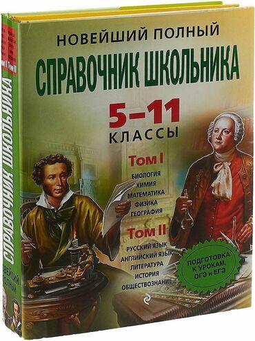 журналы на английском в Кыргызстан: Школьный СправочникТом 1