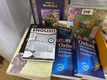 51 объявлений: 2 OXFORD словарь для студентов,школьников  Sapat English reading-сказк