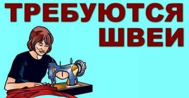Требуются швеи ( жен платья) район Лебединовка, своевременная оплата