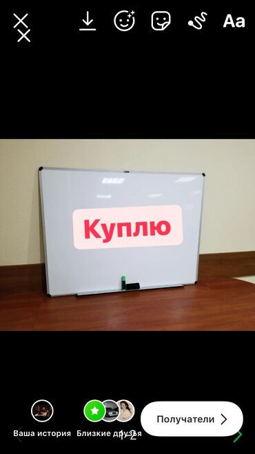 Доска для маркеров - Кыргызстан: Куплю маркерную доску размер до 60×90