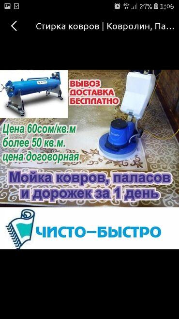 Услуги - Кыргызстан: Стирка ковров | Ковролин, Палас, Ала-кийиз | Бесплатная доставка, Платная доставка