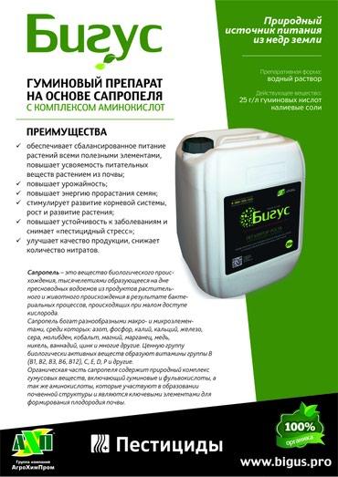 кальций для роста в Кыргызстан: Стимулятор роста растений (удобрение) БИГУС Гуминовый препарат на