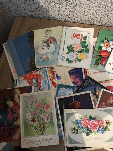 Продаются открытки советского времени
