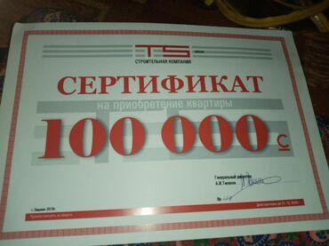 сертификат на приобретение квартиры в Кыргызстан: Продается квартира: 1 комната, 1 кв. м
