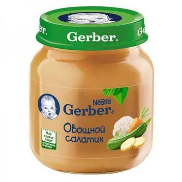Gerber пюре Овощной салатик, c 5 мес. 130 г       В состав пюре Gerber