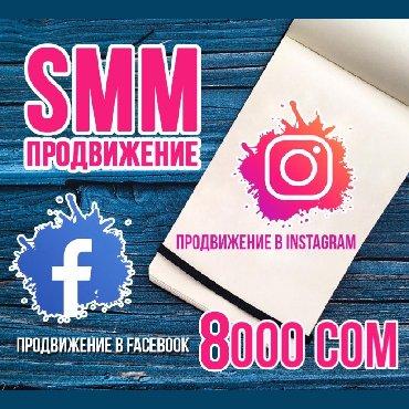 совместное продвижение в Кыргызстан: SMM продвижениеSMM маркетингSMM менеджерSMM специалист ИнстаграмSMM