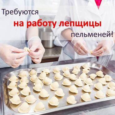 массажер для тела в бишкеке в Кыргызстан: Требуются лепщицы с опытом работы в пельменный цех. График работы 6/1