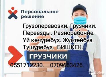 Автоуслуги - Кыргызстан: Переезд. Грузоперевозки. Грузчики! Услуги Грузчиков. Час 250сом