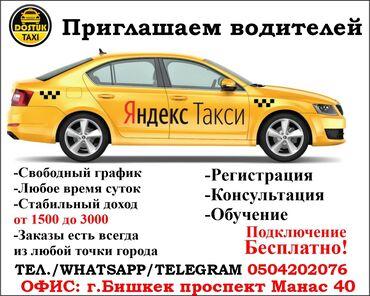 Водители такси - Бишкек: Водитель такси. С личным транспортом. (B)
