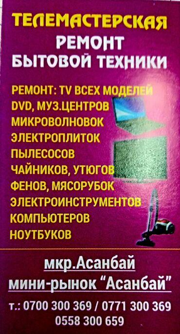 промышленный пылесос бишкек in Кыргызстан   ПЫЛЕСОСЫ: Ремонт   Телевизоры   С гарантией