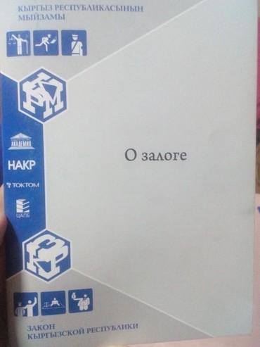 """продам крем в Кыргызстан: Книжка Закон КР """"О Залоге"""". Для юристов, для тех, кто совершает купли"""