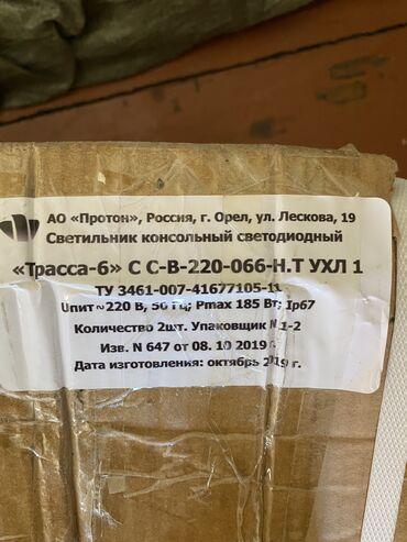 новые вакансии посудомойщица уборщица in Кыргызстан | ПЛАТЬЯ: Прожектор Светильник консольный светодиодный ТУ