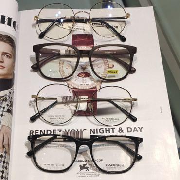 Женские очки капли - Кыргызстан: Очки для зрения, мужские очки, женские очки. Салон оптики ZooM. ул. То
