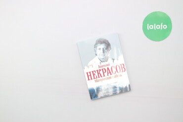 """Книга """"Материнская любовь"""" Анатолий Некрасов    Палітурка: м'яка Мова"""
