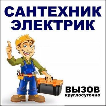 Единая сервисная служба в Бишкек