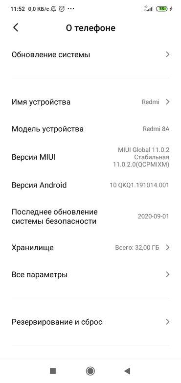Б/у Xiaomi Redmi 8A 32 ГБ Черный