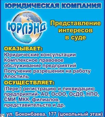 Юридическая компания Юрлэнд в Бишкек