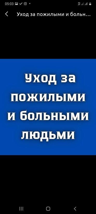 сиделка бишкек in Кыргызстан | ДРУГОЙ ДОМАШНИЙ ДЕКОР: Сиделки сиделки сиделки уход за больными работаем с короновирусом в