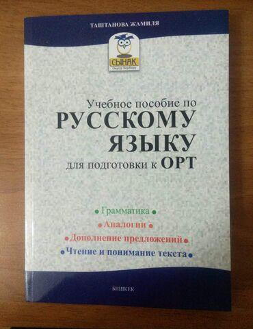 Учебное пособие по Русскому языку для подготовки к ОРТ!Год выпуска -