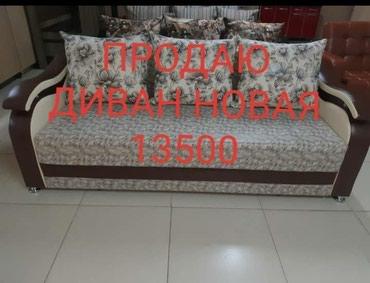 Новый диван и наличие есть расцветки есть раскладной в Бишкек
