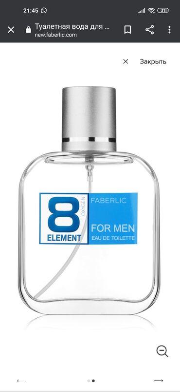 аромат для настоящих мужчин в Кыргызстан: Аромат 8 Elementсоздан специально для компании Faberlic парфюмером
