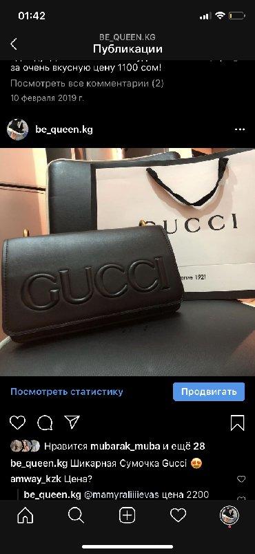 стильный полушубок в Кыргызстан: Стильная сумочка Gucci