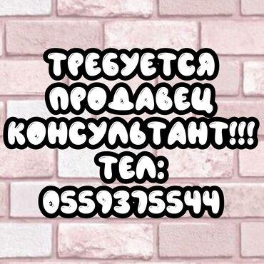 Работа за границей - Бишкек: ТРЕБУЕТСЯ ПРОДАВЕЦ КОНСУЛЬТАНТ!!!ГРАФИК С 09:00 ДО 17:00ОПЛАТА: 19,000