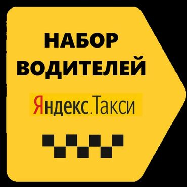 """промокоды яндекс такси бишкек in Кыргызстан   ВОДИТЕЛИ ТАКСИ: Доброго времени суток всем наш таксопарк """"ислам али"""" - проводит набор"""