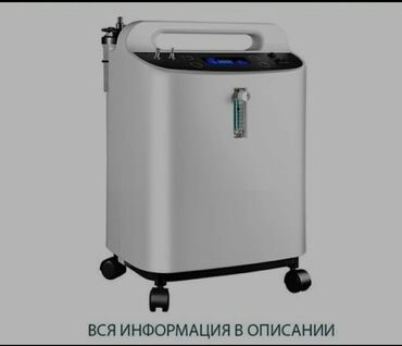 Медтовары - Кыргызстан: Сдаю в аренду кислородный аппарат 5 литровый Доставка