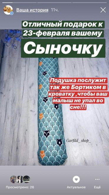 Подушки для мамочек и малышей в Бишкек