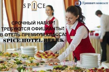 ТРЕБУЮТСЯ ОФИЦИАНТЫ! в Бишкек