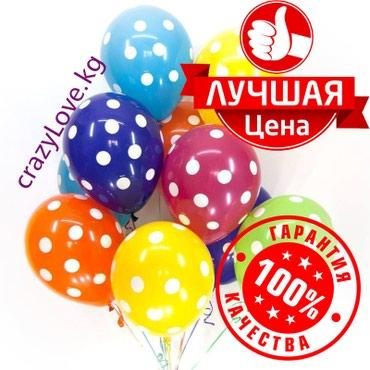 ШАРИКИ, ШАРЫ! МНОГО + РАЗНЫЕ в Бишкек