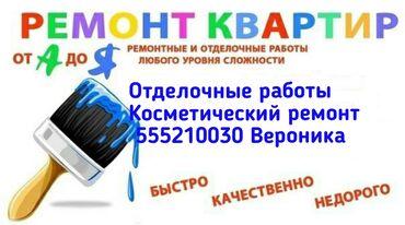 биндеры profi office для дома в Кыргызстан: Побелка, Выравнивание, Ламинат, линолеум, паркет | Больше 6 лет опыта