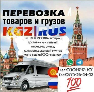 Перевозки - Кыргызстан: ***ПЕРЕДАЧА Бишкектен Москвага алып кетебиз!!! КУН сайын жолго