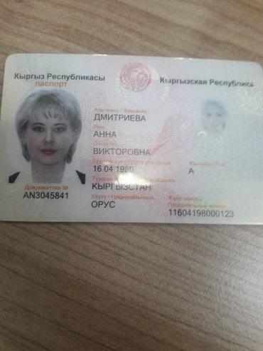 Утерян паспорт и вод.удостоверение, просьба вернуть за вознаграждение  в Бишкек