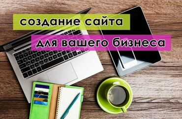 сайт объявлений бишкек in Кыргызстан | РАЗРАБОТКА САЙТОВ, ПРИЛОЖЕНИЙ: Веб-сайты, Мобильные приложения Android | Разработка, Доработка, Поддержка