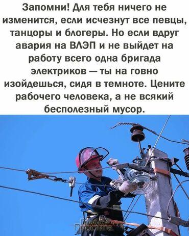 Услуги - Кировское: Услуги электрика, сантехника