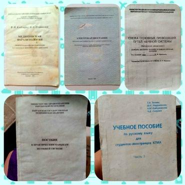 профессиональные моющие средства в Кыргызстан: Книги брошюры по медицине. Брошюра по электрокардиографии,Брошюра по