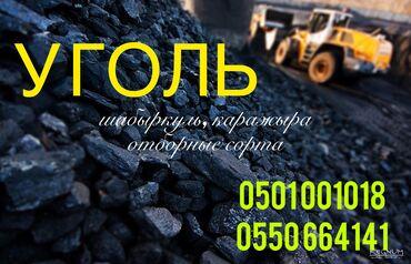 Уголь отборный доставка