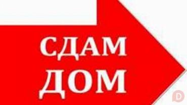 Сдаю дом семье. ул Орозбекова/ Ленинградская все вопросы по тел. в Бишкек