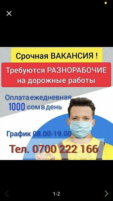 разнорабочий бишкек in Кыргызстан | ГРУЗОВЫЕ ПЕРЕВОЗКИ: Срочнооооо !Нужны ребята на дорожные работы