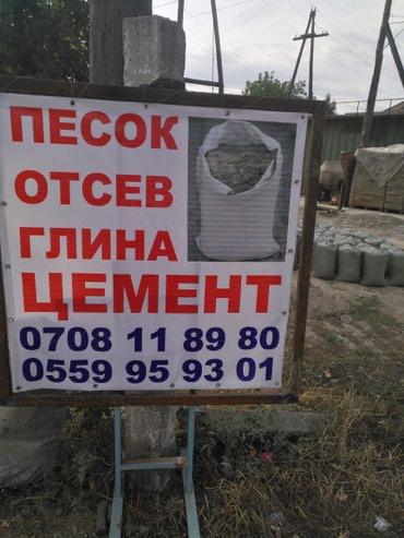 Песок в мешках доставка в Бишкек