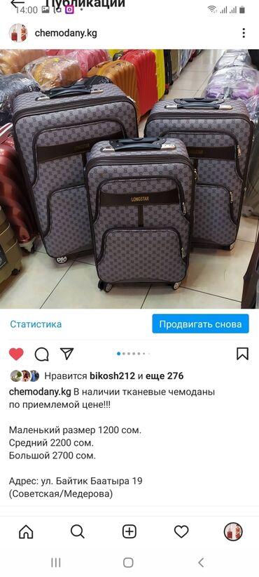 кето гуру цена бишкек в Кыргызстан: Чемоданы тканевые по хорошей цене. Адрес: ул. Байтик Баатыра