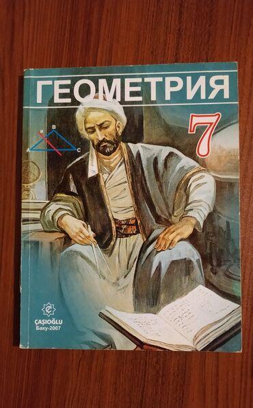 İdman və hobbi Lənkəranda: Книжка по геометрии 7 класс 2007 года выпуска в идеальном состоянии